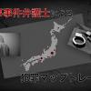 犯罪マップトレード